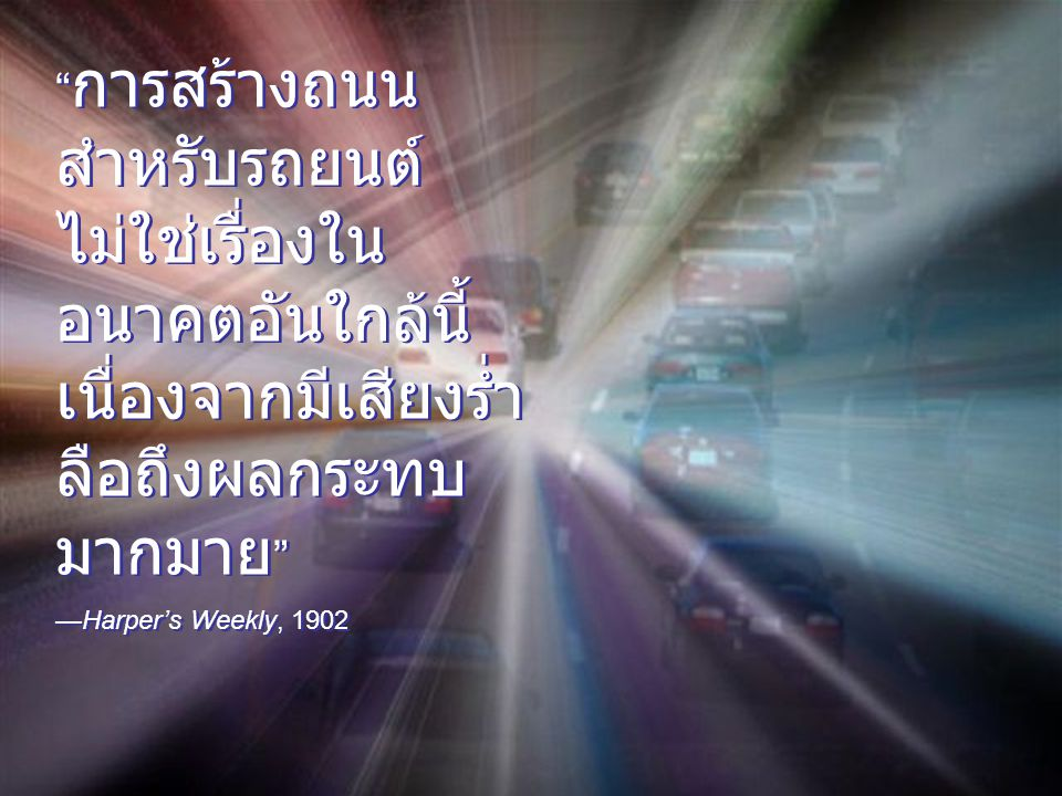 """Orville, มนุษย์จะไม่ สามารถบินได้ ในเวลาอีกห้าสิบ ปีข้างหน้านี้ "" —Wilbur Wright, 1901 ""Orville, มนุษย์จะไม่ สามารถบินได้ ในเวลาอีกห้าสิบ ปีข้างหน้าน"