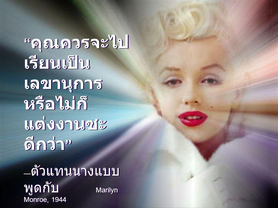 คุณควรจะไป เรียนเป็น เลขานุการ หรือไม่ก็ แต่งงานซะ ดีกว่า — ตัวแทนนางแบบ พูดกับ Marilyn Monroe, 1944 คุณควรจะไป เรียนเป็น เลขานุการ หรือไม่ก็ แต่งงานซะ ดีกว่า — ตัวแทนนางแบบ พูดกับ Marilyn Monroe, 1944