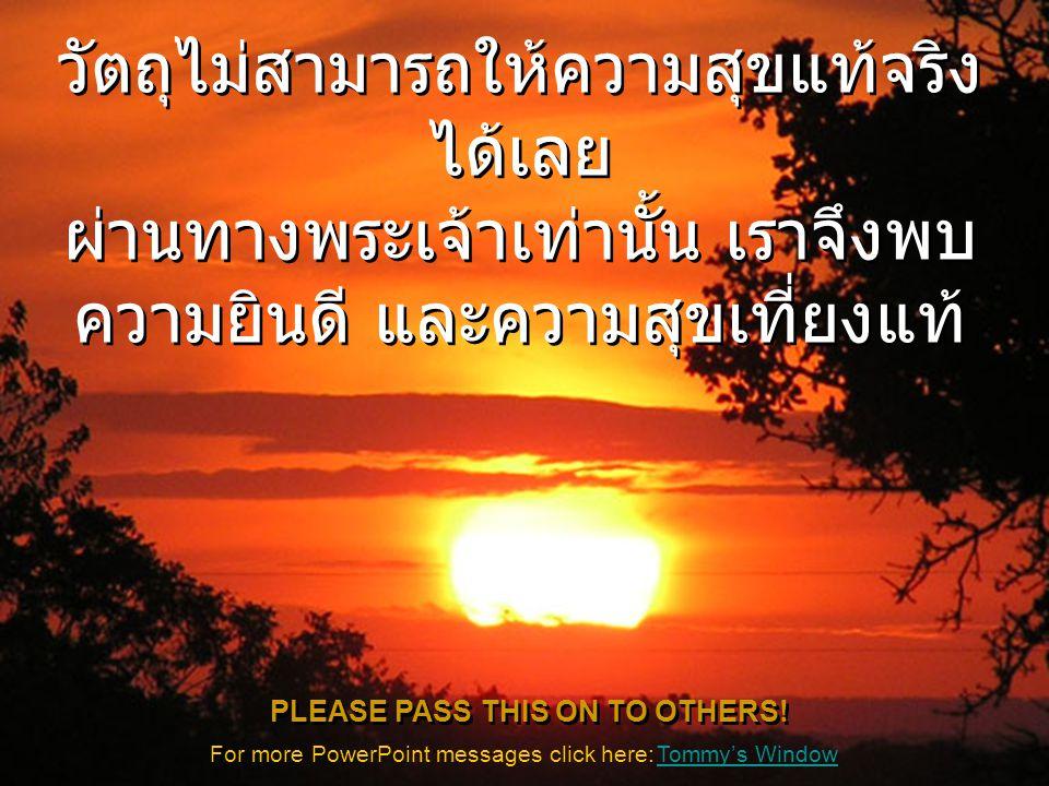 วัตถุไม่สามารถให้ความสุขแท้จริง ได้เลย ผ่านทางพระเจ้าเท่านั้น เราจึงพบ ความยินดี และความสุขเที่ยงแท้ วัตถุไม่สามารถให้ความสุขแท้จริง ได้เลย ผ่านทางพระ