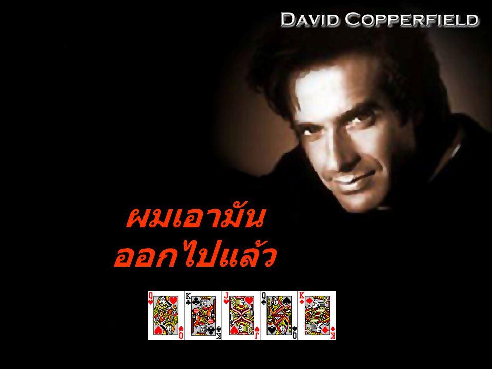 และนี่คือผม … เดวิด คอปเปอร์ ฟิลส์