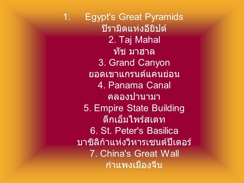 1. Egypt's Great Pyramids ปิรามิดแห่งอียิปต์ 2. Taj Mahal ทัช มาฮาล 3. Grand Canyon ยอดเขาแกรนด์แคนย่อน 4. Panama Canal คลองปานามา 5. Empire State Bui