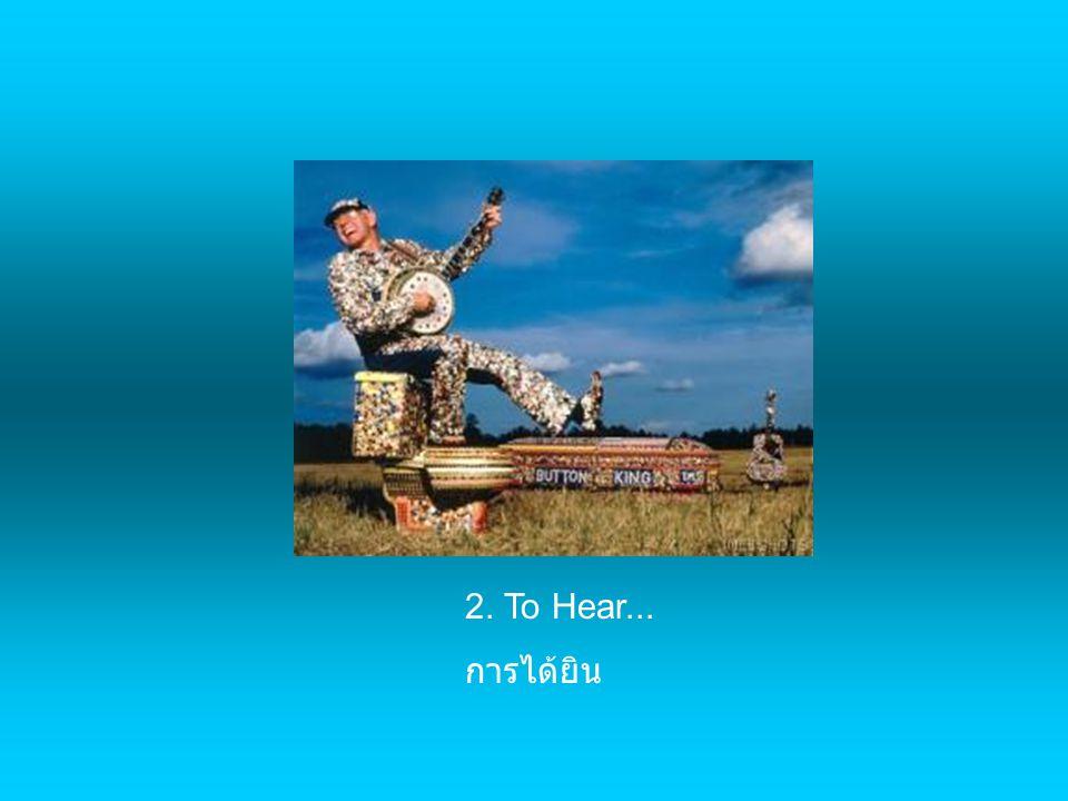 2. To Hear... การได้ยิน