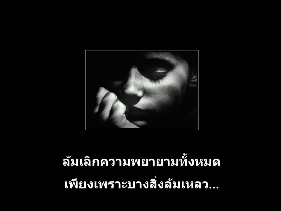 ล้มเลิกความพยายามทั้งหมด เพียงเพราะบางสิ่งล้มเหลว...
