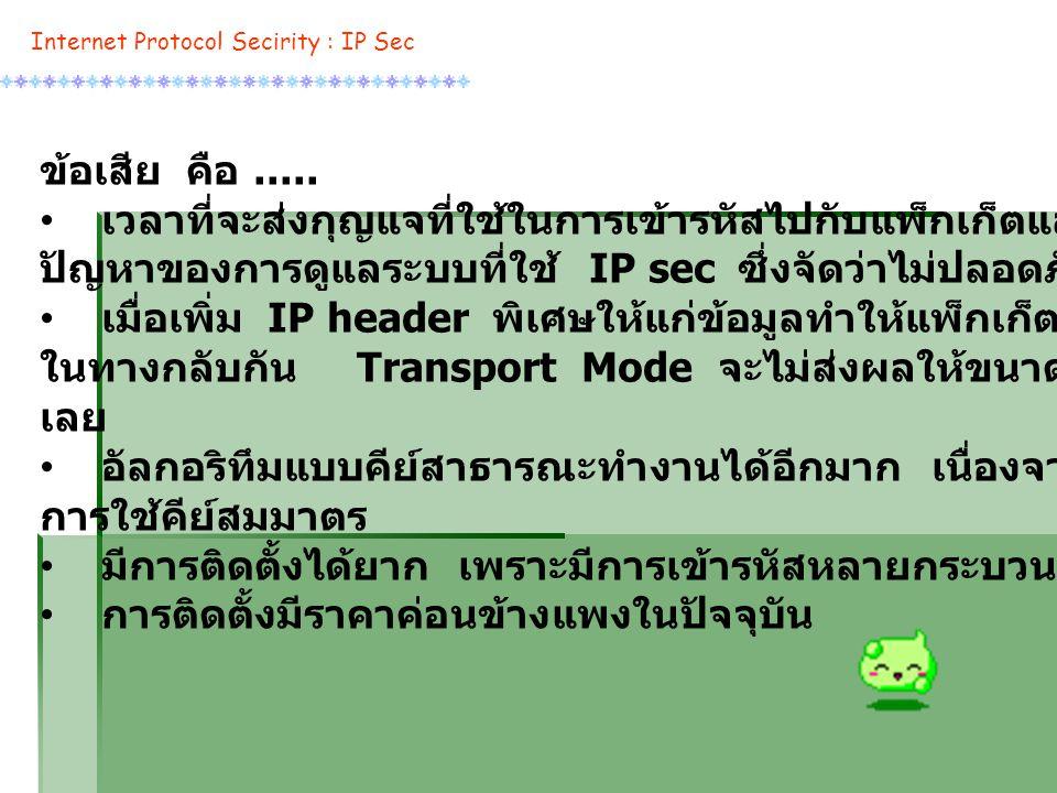Internet Protocol Secirity : IP Sec ข้อเสีย คือ.....