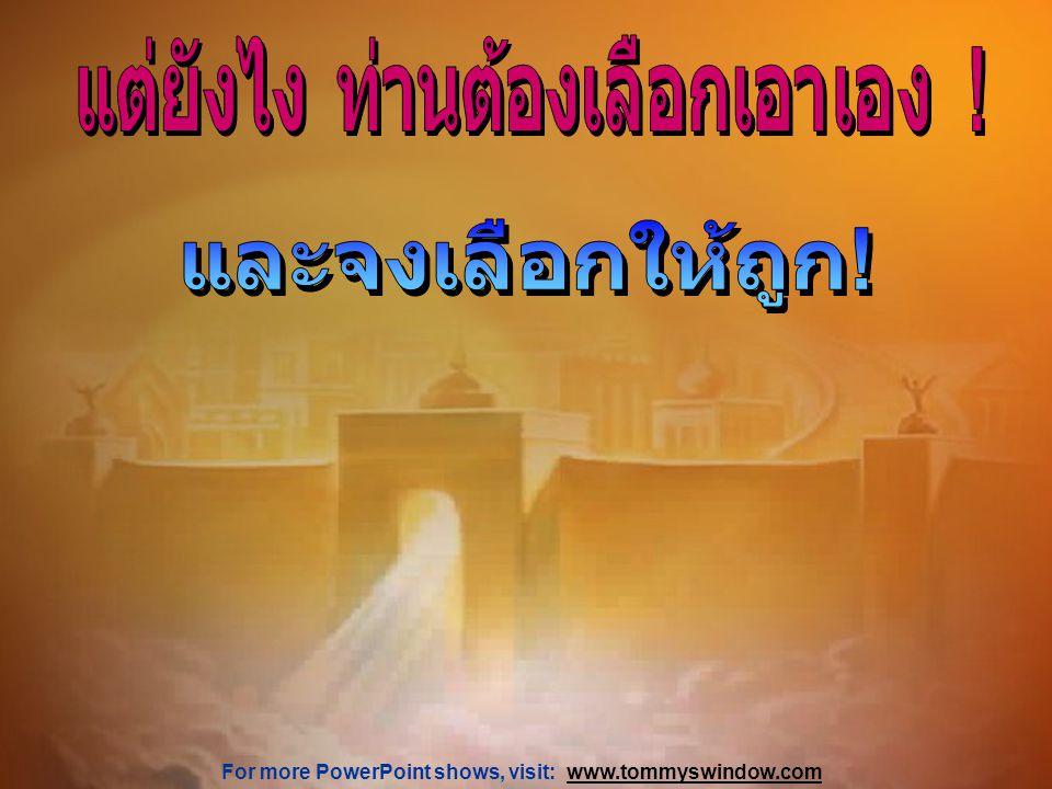 """"""" ความทุกข์ทรมานใน ปัจจุบัน เปรียบไม่ได้เลยกับสิริ รุ่งโรจน์ที่จะทรงบันดาล ให้ปรากฏแก่เรา """" ( โรม 8:18) """" ความทุกข์ทรมานใน ปัจจุบัน เปรียบไม่ได้เลยกับ"""