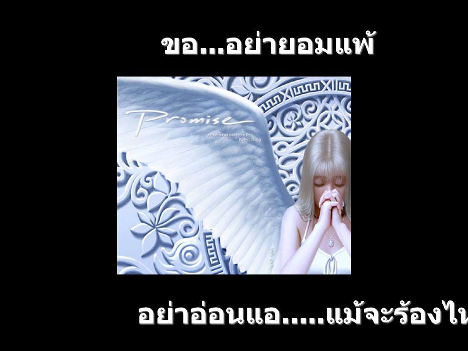 ขอ... อย่ายอมแพ้ อย่าอ่อนแอ..... แม้จะร้องไห้