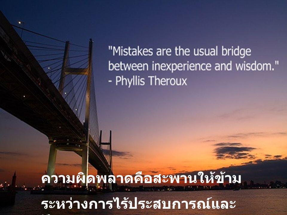 ความผิดพลาดคือสะพานให้ข้าม ระหว่างการไร้ประสบการณ์และ ปัญญา