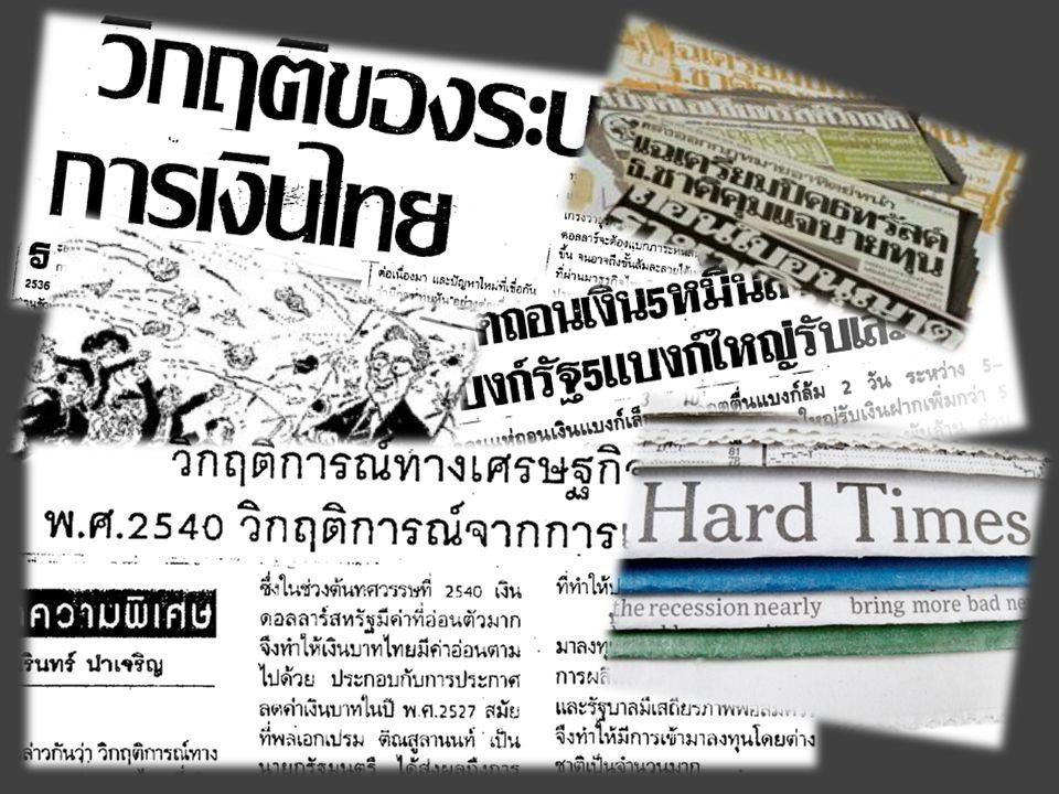 7 ดัชนีผลผลิตภาคอุตสาหกรรมผลิตภัณฑ์มวลรวม (รายปี) Source : สำนักงานคณะกรรมการพัฒนาการเศรษฐกิจและสังคมแห่งชาติSource : BOT Survey ดุลการชำระเงิน Source : ธนาคารแห่งประเทศไทย อัตราเงินเฟ้อ Source : สำนักดัชนีเศรษฐกิจการค้า กระทรวงพาณิชย์ ย้อนมอง...ข้อมูลก่อนวิกฤติ