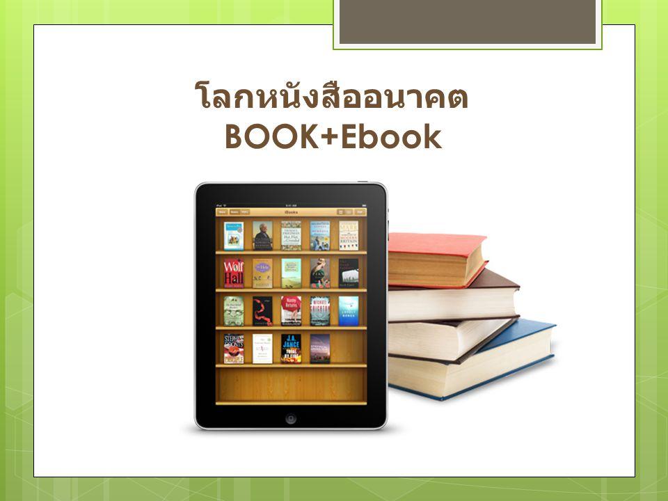 โลกหนังสืออนาคต BOOK+Ebook
