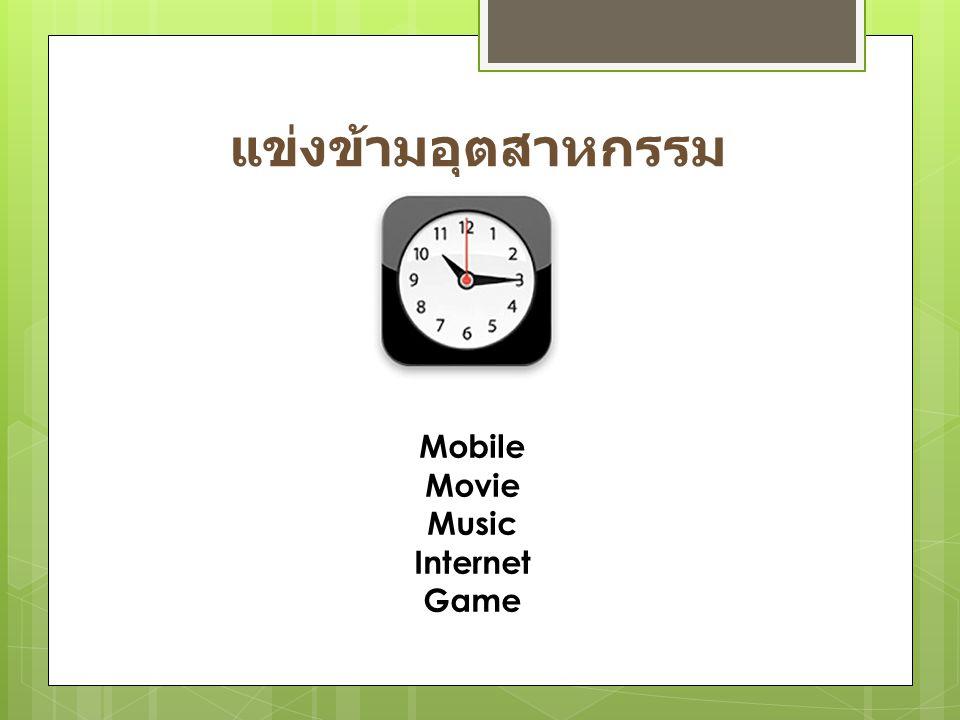 แข่งข้ามอุตสาหกรรม Mobile Movie Music Internet Game