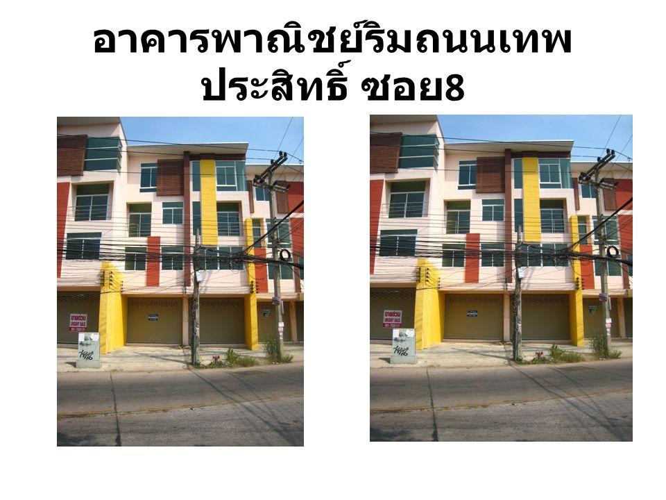 อาคารพาณิชย์ริมถนนเทพ ประสิทธิ์ ซอย 8