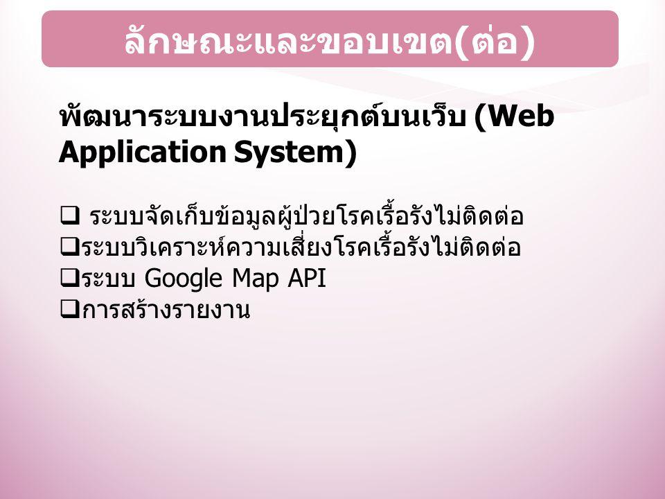 พัฒนาระบบงานประยุกต์บนเว็บ (Web Application System)  ระบบจัดเก็บข้อมูลผู้ป่วยโรคเรื้อรังไม่ติดต่อ  ระบบวิเคราะห์ความเสี่ยงโรคเรื้อรังไม่ติดต่อ  ระบ