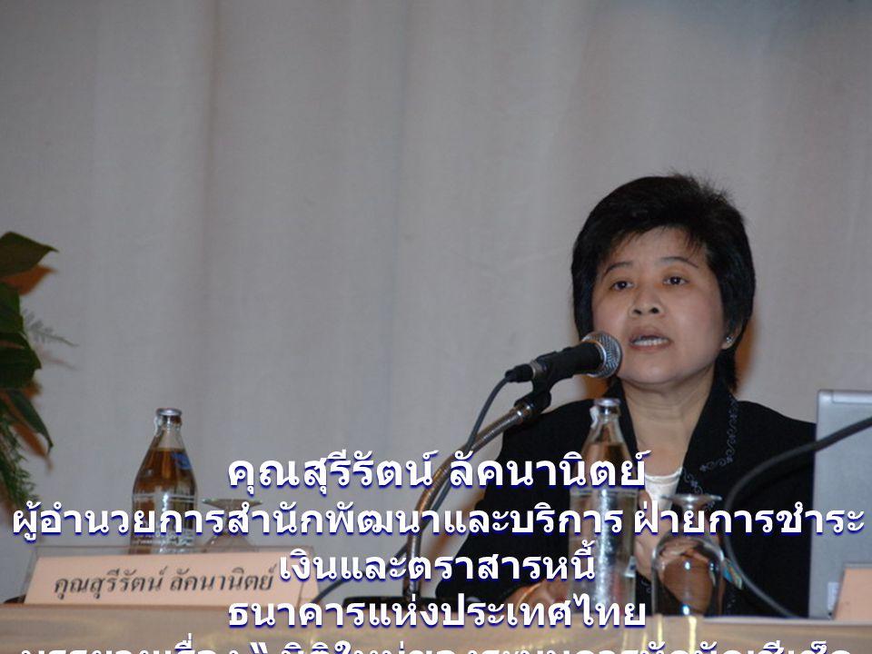 """คุณสุรีรัตน์ ลัคนานิตย์ ผู้อำนวยการสำนักพัฒนาและบริการ ฝ่ายการชำระ เงินและตราสารหนี้ ธนาคารแห่งประเทศไทย บรรยายเรื่อง """" มิติใหม่ของระบบการหักบัญชีเช็ค"""