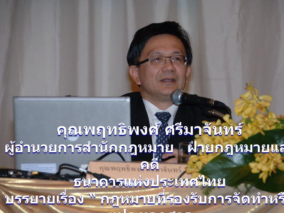 """คุณพฤทธิพงศ์ ศรีมาจันทร์ ผู้อำนวยการสำนักกฎหมาย ฝ่ายกฎหมายและ คดี ธนาคารแห่งประเทศไทย บรรยายเรื่อง """" กฎหมายที่รองรับการจัดทำหรือ แปลงเอกสาร และข้อความ"""