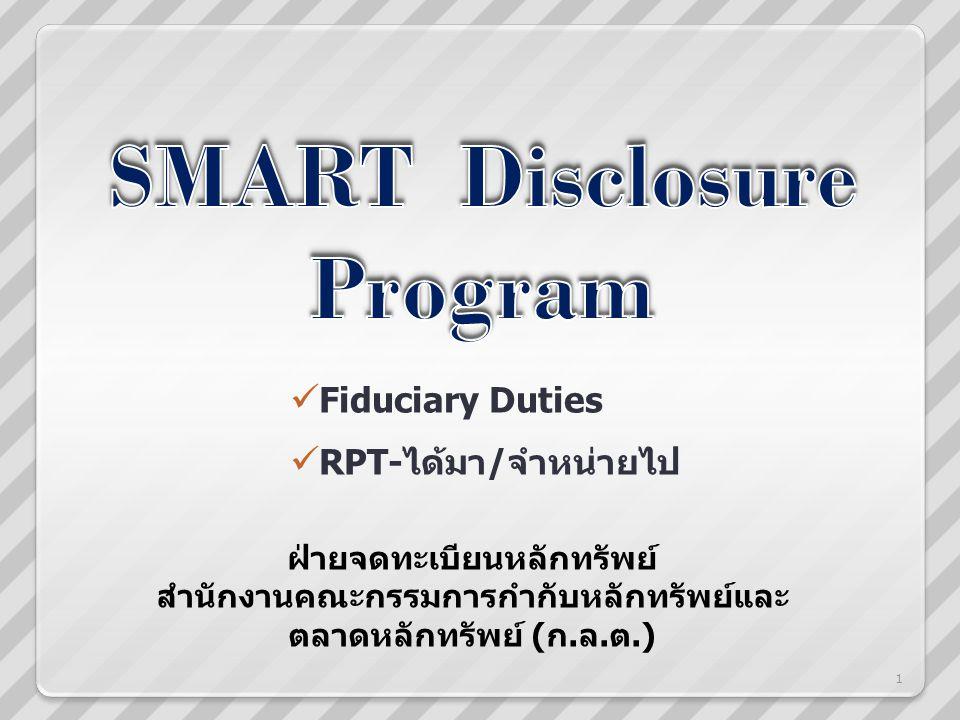 Fiduciary Duties RPT-ได้มา/จำหน่ายไป ฝ่ายจดทะเบียนหลักทรัพย์ สำนักงานคณะกรรมการกำกับหลักทรัพย์และ ตลาดหลักทรัพย์ ( ก.