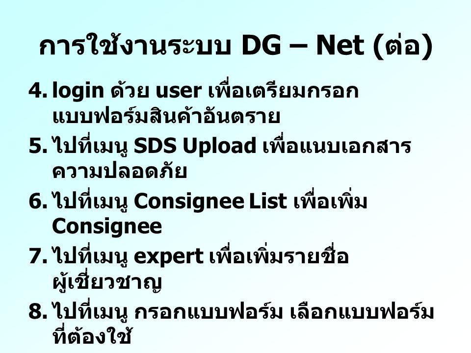 การใช้งานระบบ DG – Net ( ต่อ ) 4.login ด้วย user เพื่อเตรียมกรอก แบบฟอร์มสินค้าอันตราย 5.