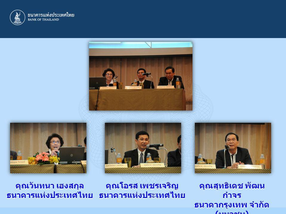 คุณวันทนา เฮงสกุล ธนาคารแห่งประเทศไทย คุณโอรส เพชรเจริญ ธนาคารแห่งประเทศไทย คุณสุทธิเดช พัฒน กำจร ธนาคากรุงเทพ จำกัด ( มหาชน )