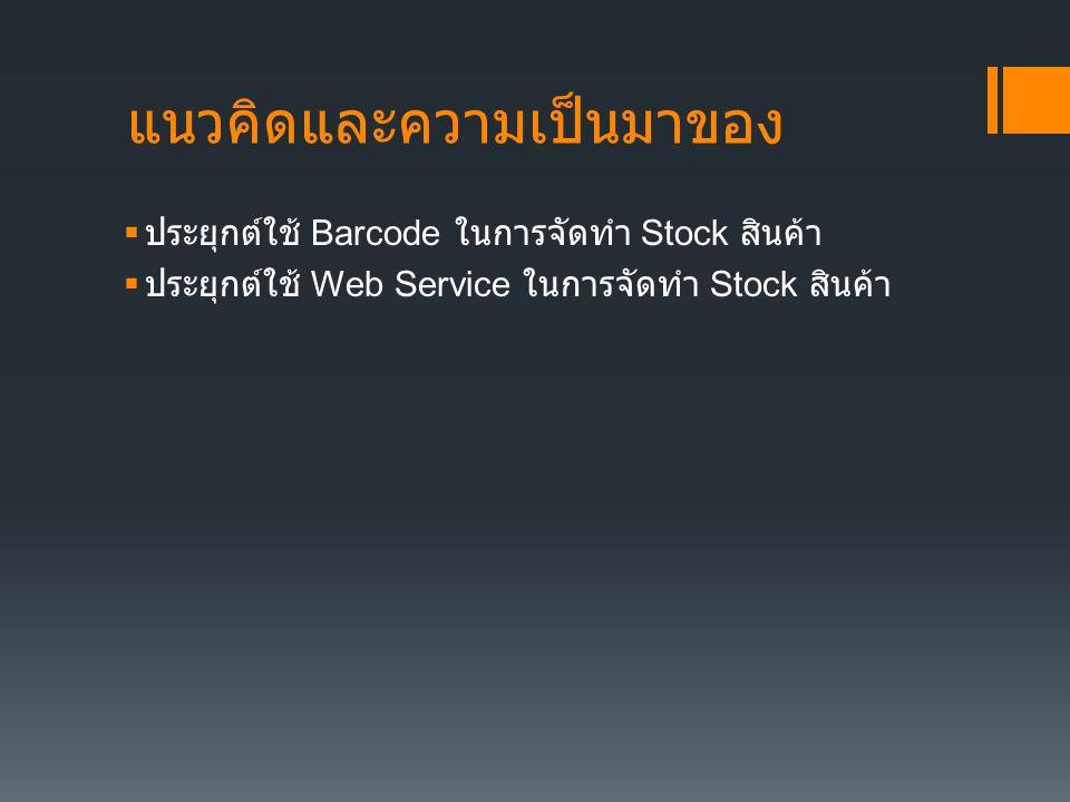 แนวคิดและความเป็นมาของ  ประยุกต์ใช้ Barcode ในการจัดทำ Stock สินค้า  ประยุกต์ใช้ Web Service ในการจัดทำ Stock สินค้า