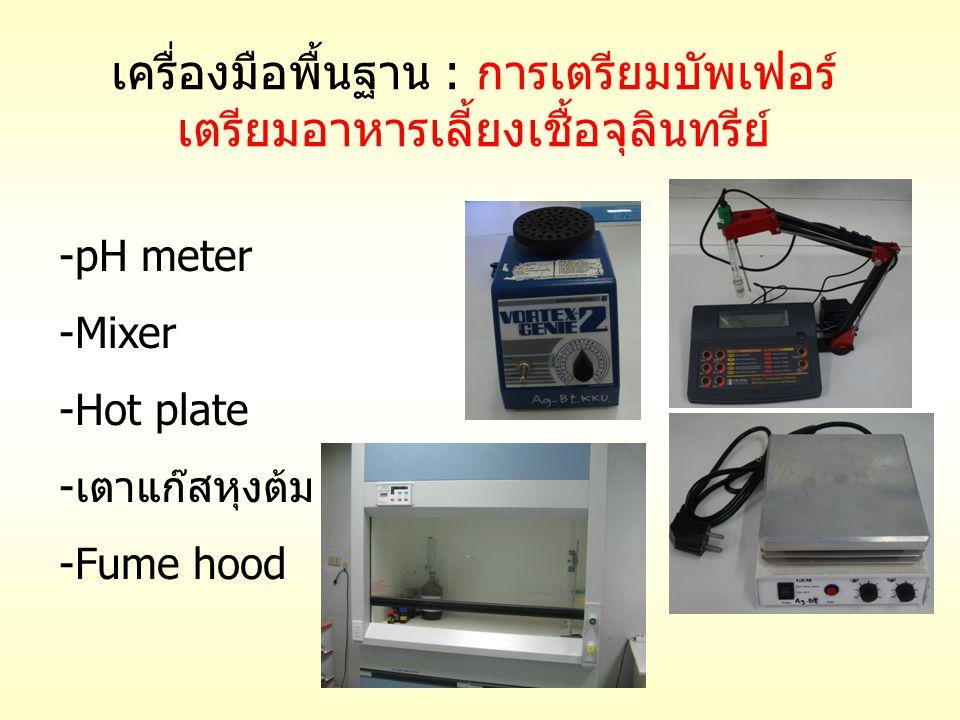 เครื่องมือพื้นฐาน : การเตรียมบัพเฟอร์ เตรียมอาหารเลี้ยงเชื้อจุลินทรีย์ -pH meter -Mixer -Hot plate -เตาแก๊สหุงต้ม -Fume hood
