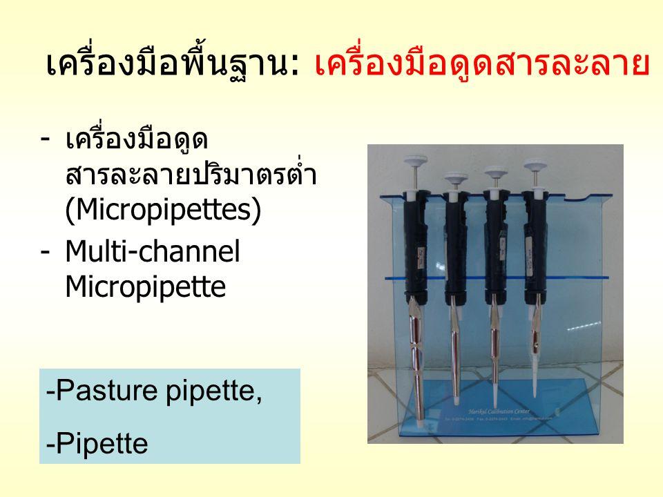 เครื่องมือพื้นฐาน: เครื่องมือดูดสารละลาย -เครื่องมือดูด สารละลายปริมาตรต่ำ (Micropipettes) -Multi-channel Micropipette -Pasture pipette, -Pipette