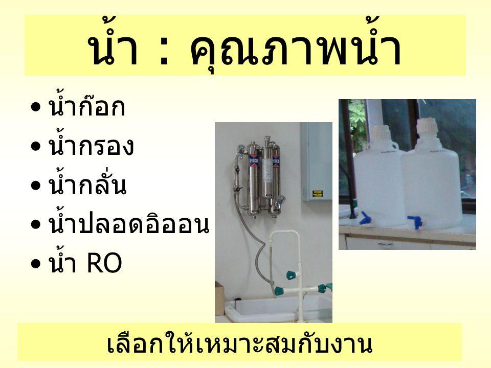 น้ำ : คุณภาพน้ำ น้ำก๊อก น้ำกรอง น้ำกลั่น น้ำปลอดอิออน น้ำ RO เลือกให้เหมาะสมกับงาน