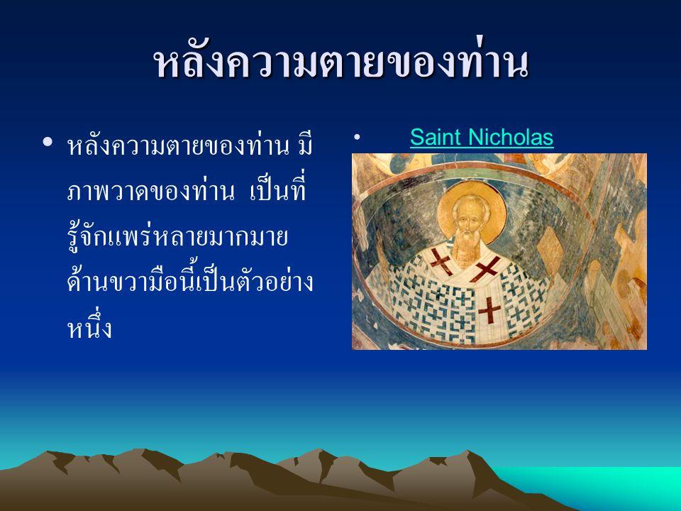 หลังความตายของท่าน หลังความตายของท่าน มี ภาพวาดของท่าน เป็นที่ รู้จักแพร่หลายมากมาย ด้านขวามือนี้เป็นตัวอย่าง หนึ่ง Saint Nicholas