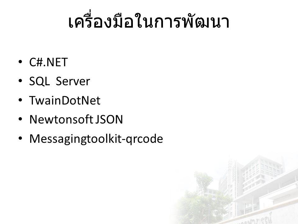 เครื่องมือในการพัฒนา C#.NET SQL Server TwainDotNet Newtonsoft JSON Messagingtoolkit-qrcode