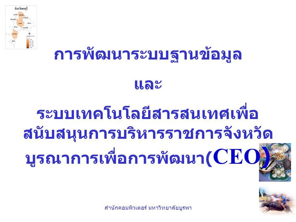 การพัฒนาระบบฐานข้อมูล และ ระบบเทคโนโลยีสารสนเทศเพื่อ สนับสนุนการบริหารราชการจังหวัด บูรณาการเพื่อการพัฒนา ( CEO)