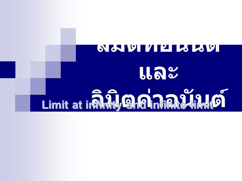ลิมิตที่อนันต์ และ ลิมิตค่าอนันต์ Limit at infinity and infinite limit
