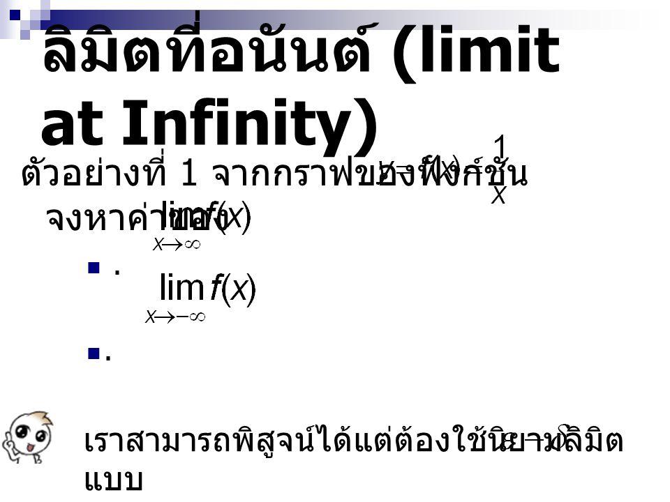 ลิมิตที่อนันต์ (limit at Infinity) ตัวอย่างที่ 1 จากกราฟของฟังก์ชัน จงหาค่าของ. เราสามารถพิสูจน์ได้แต่ต้องใช้นิยามลิมิต แบบ