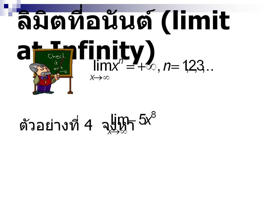 ลิมิตที่อนันต์ (limit at Infinity) ตัวอย่างที่ 4 จงหา