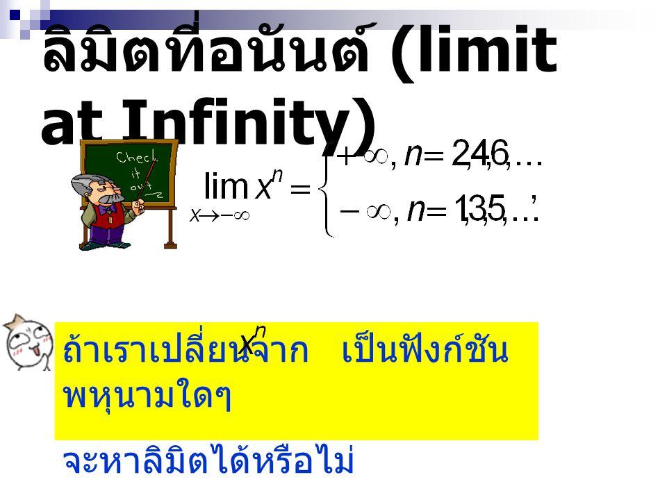 ลิมิตที่อนันต์ (limit at Infinity) ถ้าเราเปลี่ยนจาก เป็นฟังก์ชัน พหุนามใดๆ จะหาลิมิตได้หรือไม่