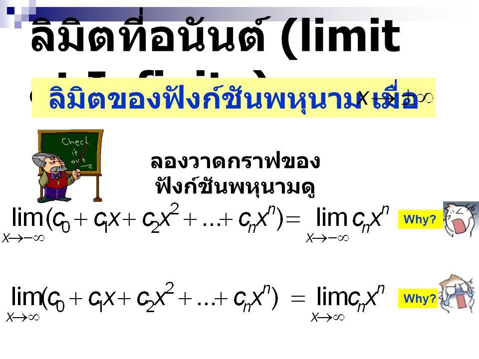 ลิมิตที่อนันต์ (limit at Infinity) Why? ลิมิตของฟังก์ชันพหุนาม เมื่อ ลองวาดกราฟของ ฟังก์ชันพหุนามดู