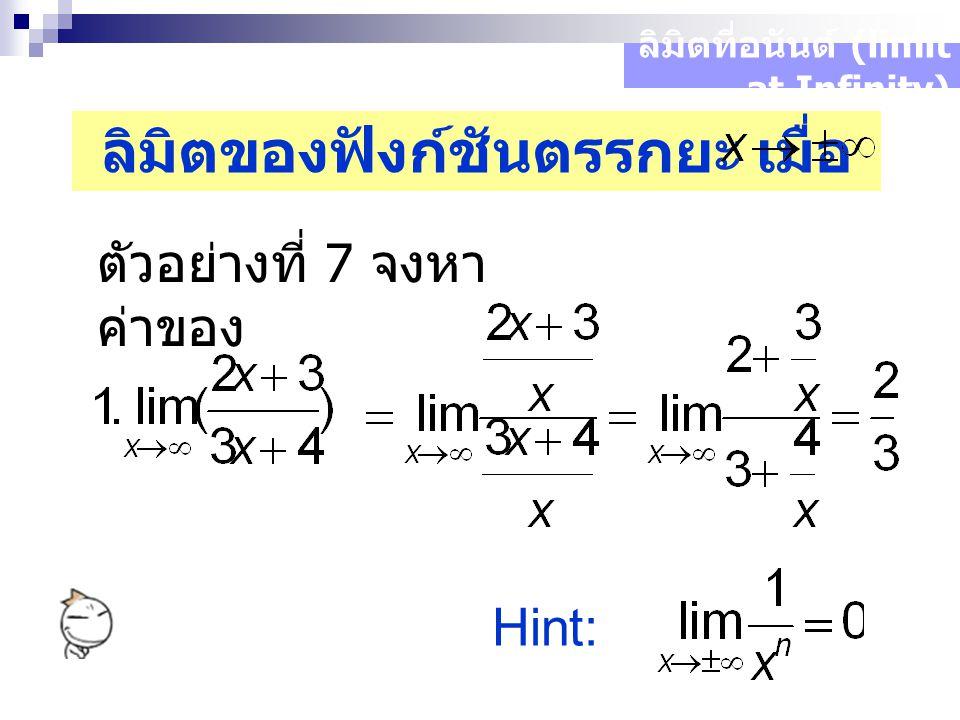 ลิมิตที่อนันต์ (limit at Infinity) ลิมิตของฟังก์ชันตรรกยะ เมื่อ ตัวอย่างที่ 7 จงหา ค่าของ Hint: