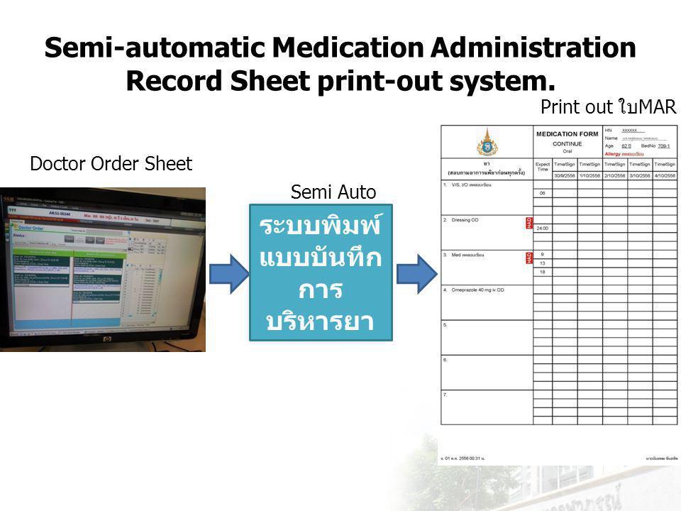 สามารถอ่านคำสั่งการรักษา ที่บันทึกจากระบบ CPOE เลือกพิมพ์คำสั่งการรักษา หรือการให้ยา และ เรียงลำดับการให้ยาได้ การทำเครื่องหมายคำสั่งการ รักษาที่เลือกพิมพ์ไปแล้ว สามารถกำหนดเวลาที่จะให้ ยาผู้ป่วย Requirement