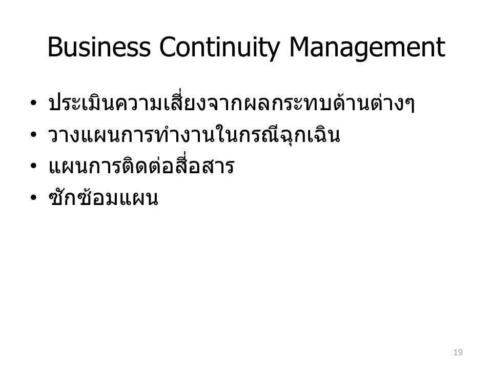 Business Continuity Management ประเมินความเสี่ยงจากผลกระทบด้านต่างๆ วางแผนการทำงานในกรณีฉุกเฉิน แผนการติดต่อสี่อสาร ซักซ้อมแผน 19