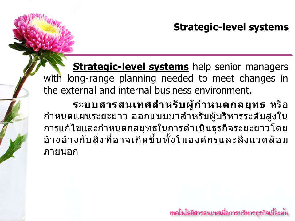 Executive support systems (ESS) Information systems at the organization's strategic level designed to address nonroutine decision making through advanced graphics and communications.