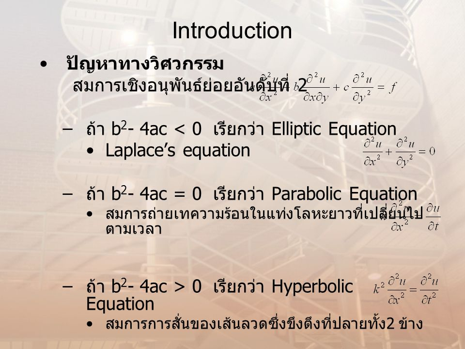 Introduction (cont.) การแก้ปัญหาทางวิศวกรรม –Numerical Method Partial Differential Equation –Finite Different Method –Finite Element Method