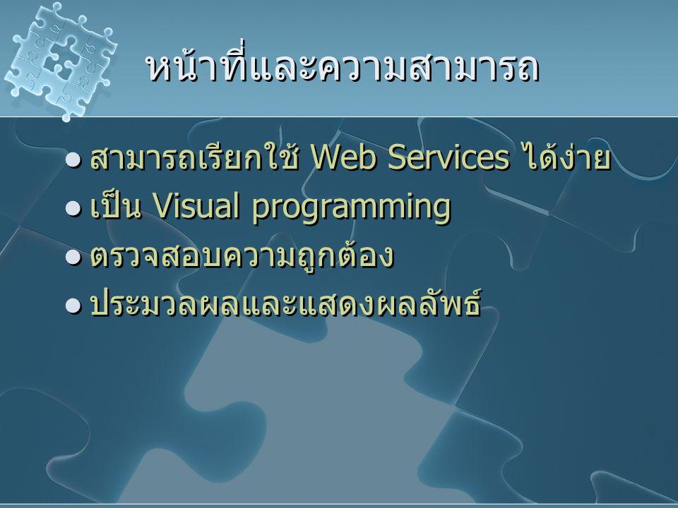 หน้าที่และความสามารถ สามารถเรียกใช้ Web Services ได้ง่าย เป็น Visual programming ตรวจสอบความถูกต้อง ประมวลผลและแสดงผลลัพธ์ สามารถเรียกใช้ Web Services