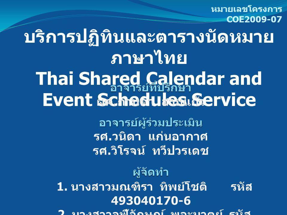 บริการปฏิทินและตารางนัดหมาย ภาษาไทย Thai Shared Calendar and Event Schedules Service หมายเลขโครงการ COE2009-07