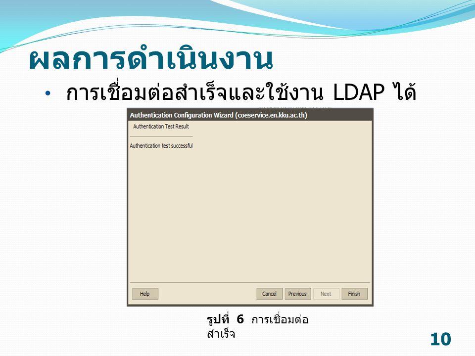 ผลการดำเนินงาน 10 การเชื่อมต่อสำเร็จและใช้งาน LDAP ได้ รูปที่ 6 การเชื่อมต่อ สำเร็จ