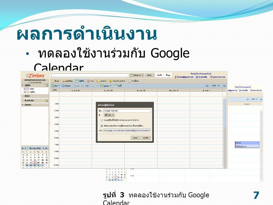 ผลการดำเนินงาน 7 ทดลองใช้งานร่วมกับ Google Calendar รูปที่ 3 ทดลองใช้งานร่วมกับ Google Calendar