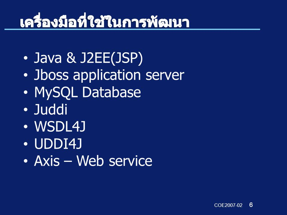 COE2007-02 6 Java & J2EE(JSP) Jboss application server MySQL Database Juddi WSDL4J UDDI4J Axis – Web service