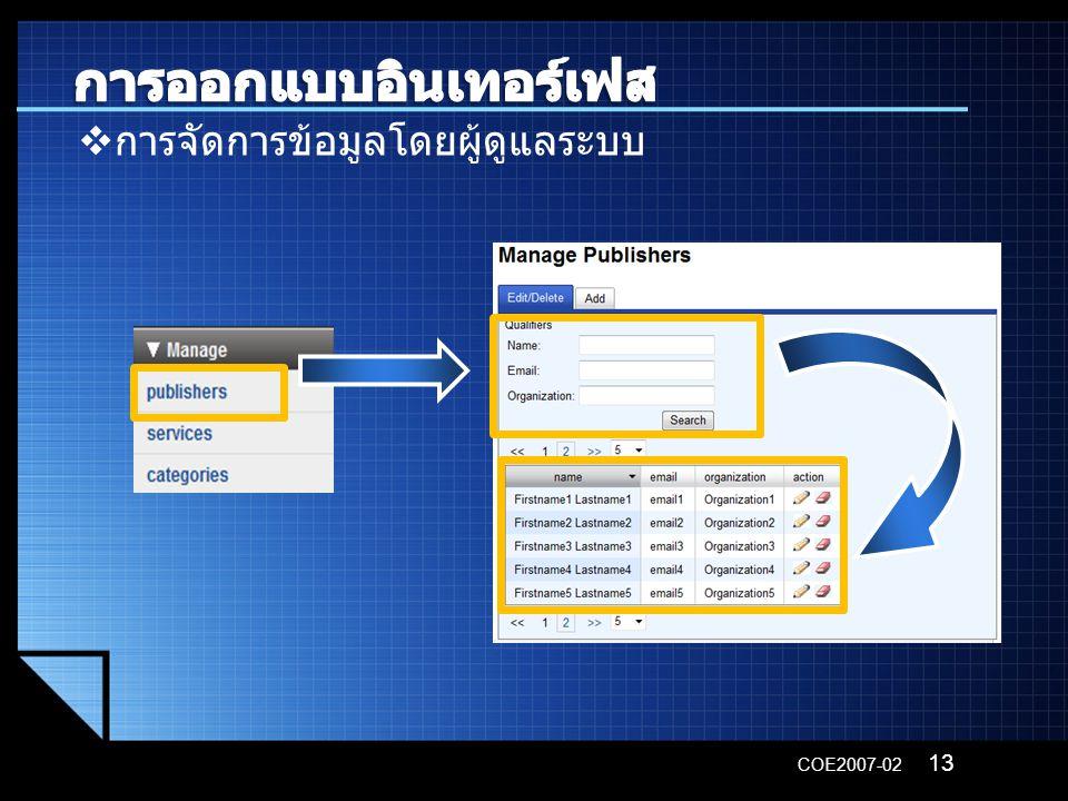 COE2007-02 13  การจัดการข้อมูลโดยผู้ดูแลระบบ