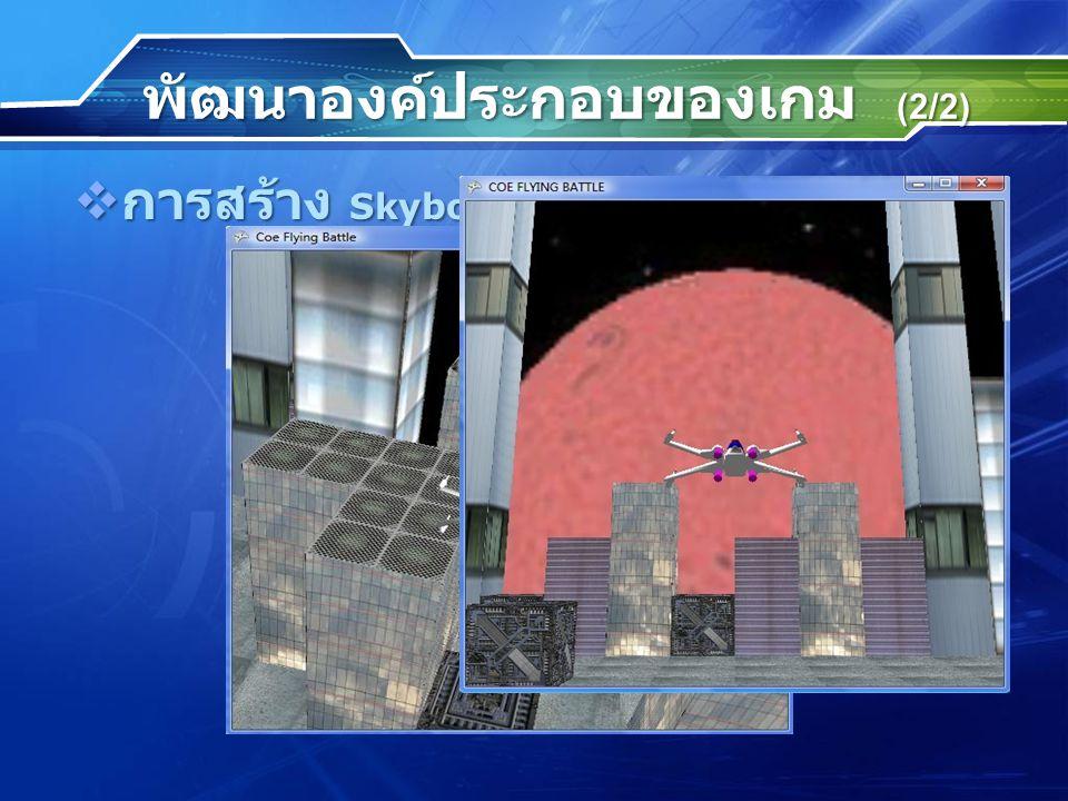 พัฒนาองค์ประกอบของเกม (2/2)  การสร้าง Skybox