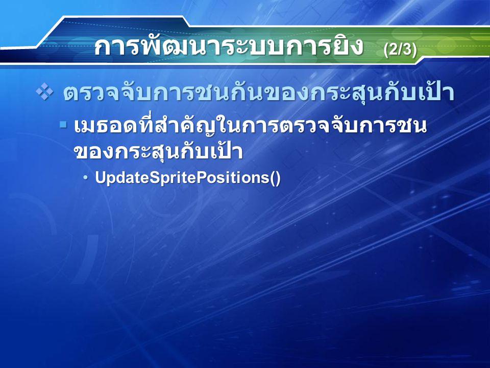 การพัฒนาระบบการยิง (2/3)  ตรวจจับการชนกันของกระสุนกับเป้า  เมธอดที่สำคัญในการตรวจจับการชน ของกระสุนกับเป้า UpdateSpritePositions()UpdateSpritePositions()