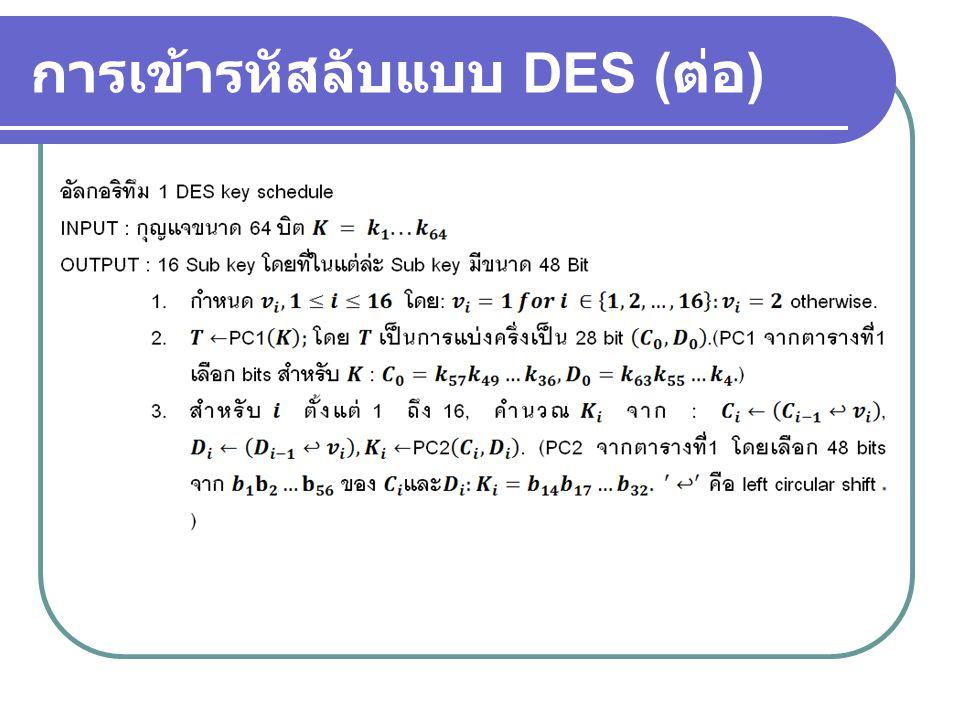 การเข้ารหัสลับแบบ DES ( ต่อ )