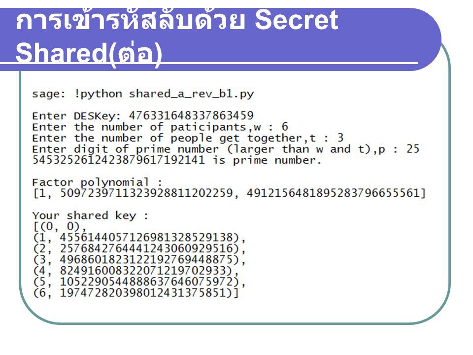 การเข้ารหัสลับด้วย Secret Shared( ต่อ )