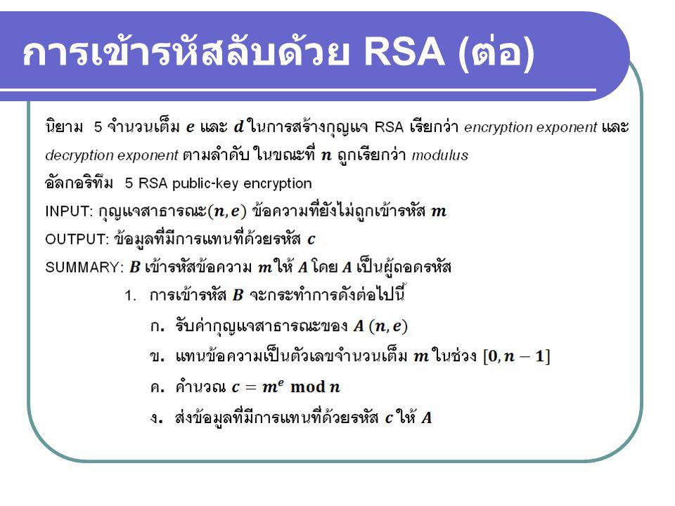 การเข้ารหัสลับด้วย RSA ( ต่อ )
