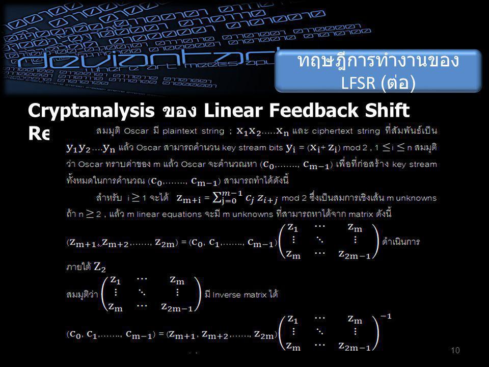 ทฤษฎีการทำงานของ LFSR ( ต่อ ) Cryptanalysis ของ Linear Feedback Shift Register Stream Cipher 10